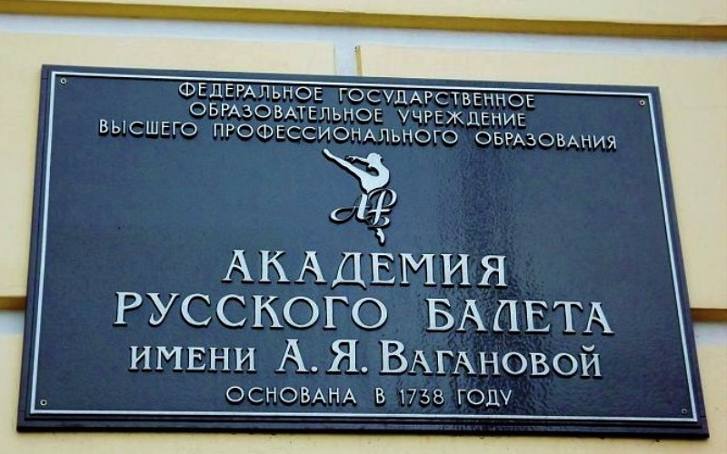 Visita a la Academia Vaganova de Ballet