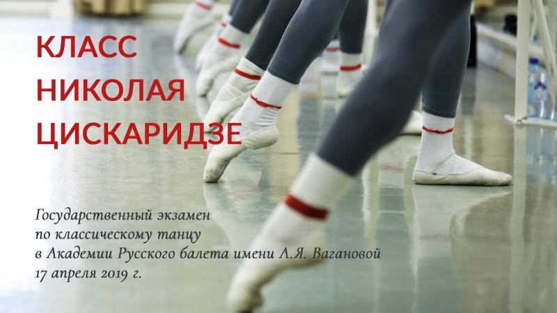 Clase de Nikolay Tsiskaridze en la Vaganova Academy